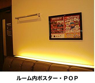 [写真] ルーム内ポスター・POP