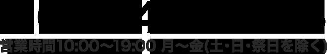 03-5470-2705 営業時間10:00~19:00 月~金(土・日・祭日を除く)